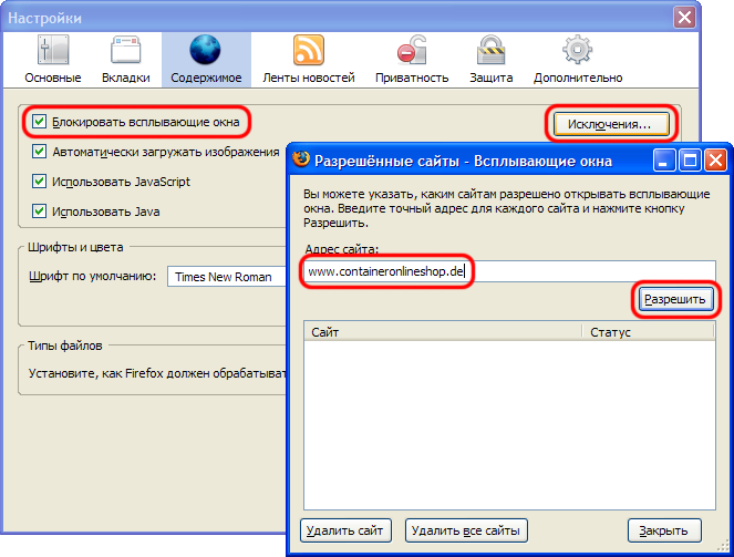 Как сделать так чтобы браузер не блокировал всплывающие окна
